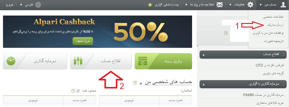 افتتاح حساب معاملاتی در بروکر آلپاری