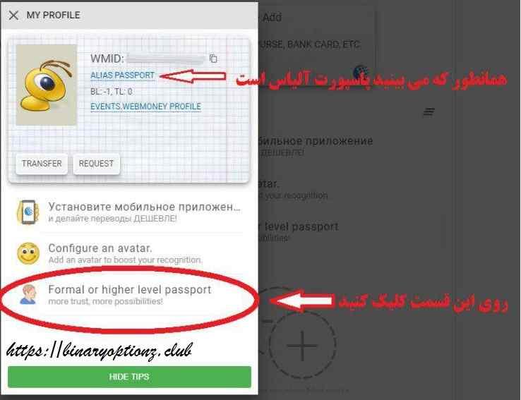 آموزش ساخت پاسپورت فرمال وبمانی-مرحله دوم