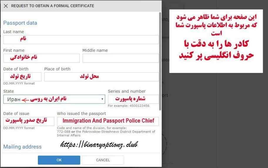آموزش ساخت پاسپورت فرمال وبمانی-مرحله سوم