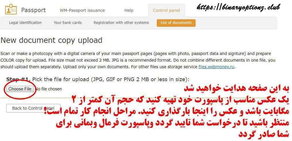 آموزش ساخت پاسپورت فرمال وبمانی-مرحله هفتم
