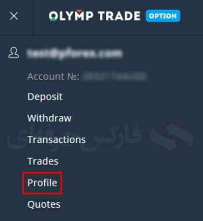 راهنمای ثبت نام در olymptrade