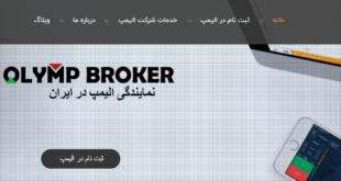 نماینده بروکر الیمپ ترید در ایران