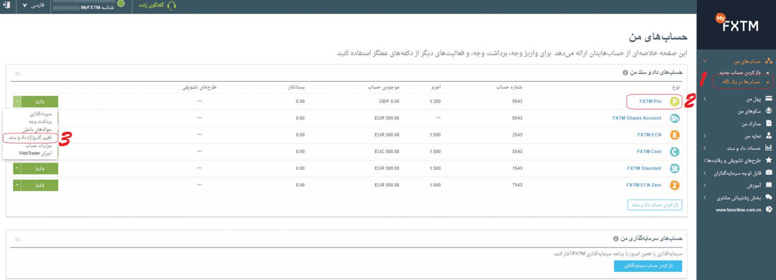 تغییر رمز عبور حساب معاملاتی FXTM