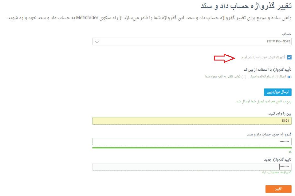 فراموشی رمز عبور حساب معاملاتی