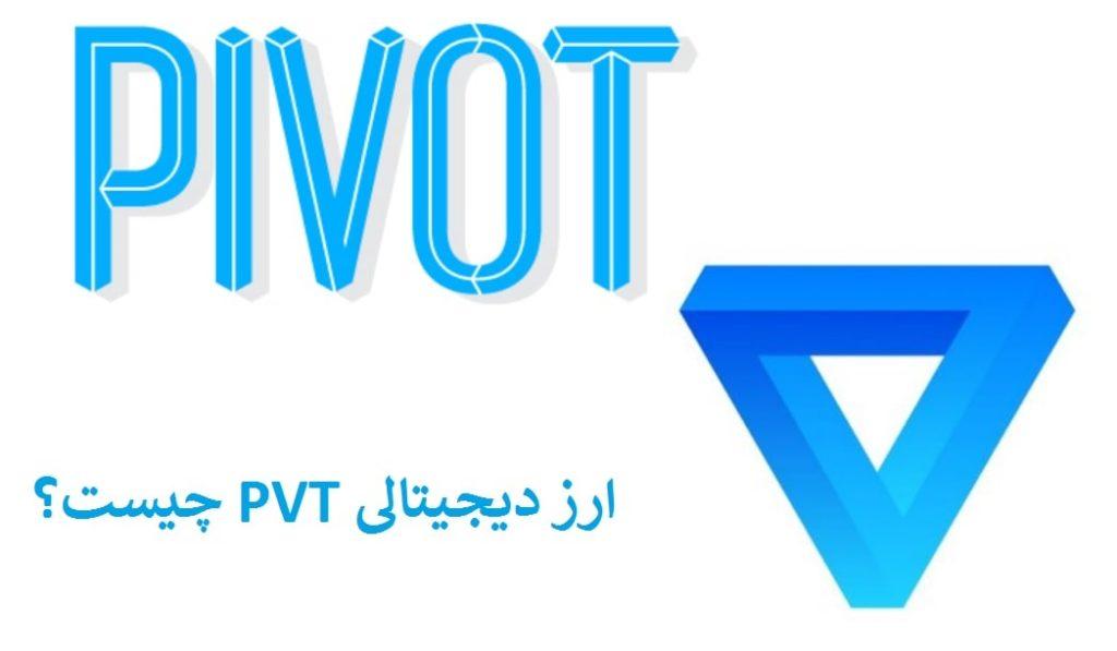 ارز دیجیتالی PVT چیست ، در مورد آن بیشتر بدانید