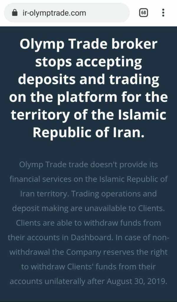 بروکر الیمپ ترید ، معامله گران ایرانی را تحریم کرد