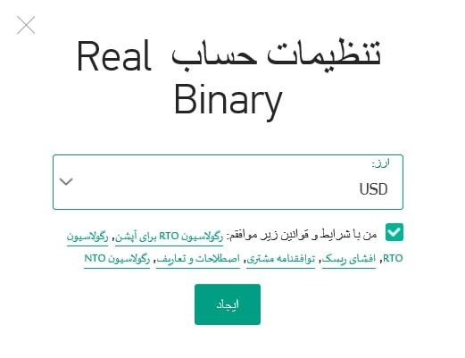 افتتاح حساب باینری آپشن گرند کپیتال