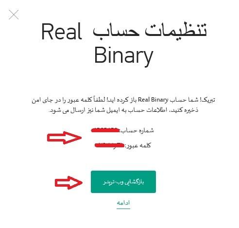 افتتاح حساب دمو و واقعی باینری آپشن گرند کپیتال