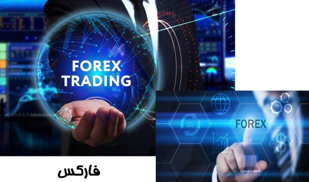 معاملات فارکس چیست ؟