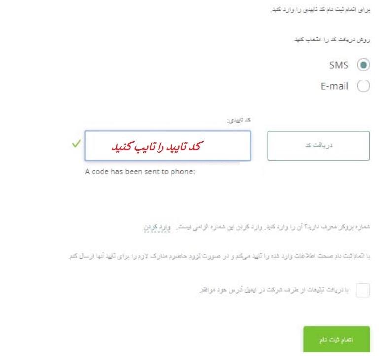 تایید تلفن در آلپاری