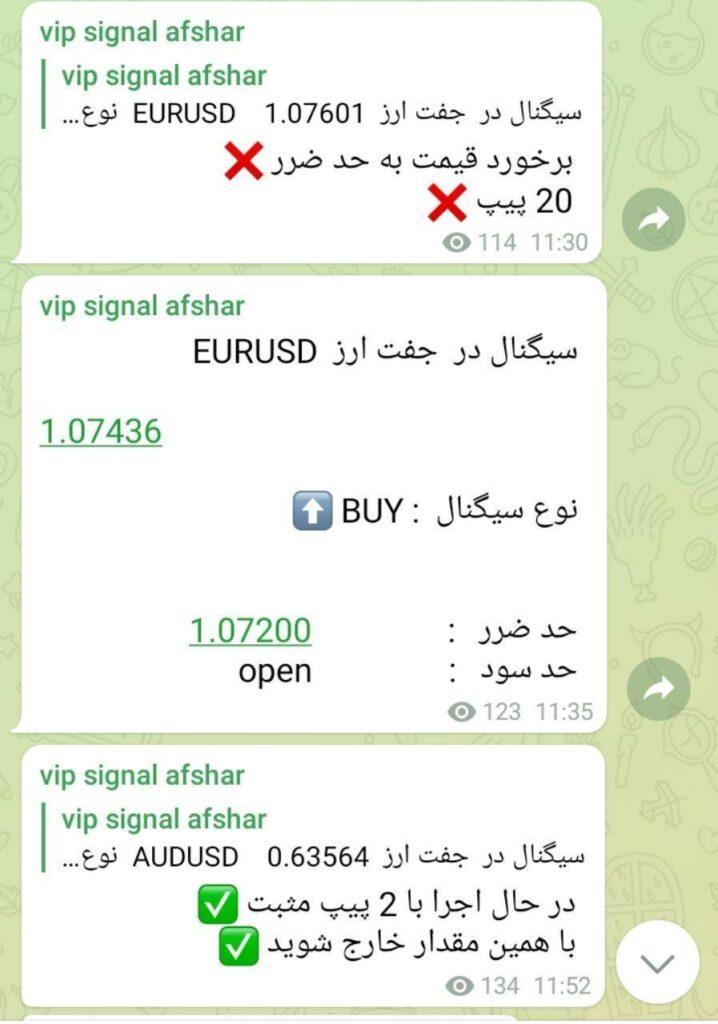 سیگنال فارکس مهران افشار