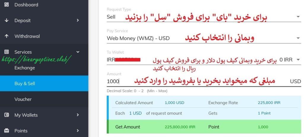 خرید و فروش وبمانی در تاپ چنج