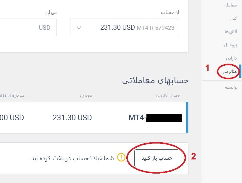 ساخت حساب در Lite Forex