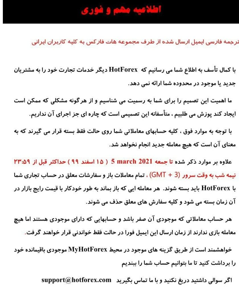 بروکر هات فارکس خدمات خود به ایرانیان را قطع کرد