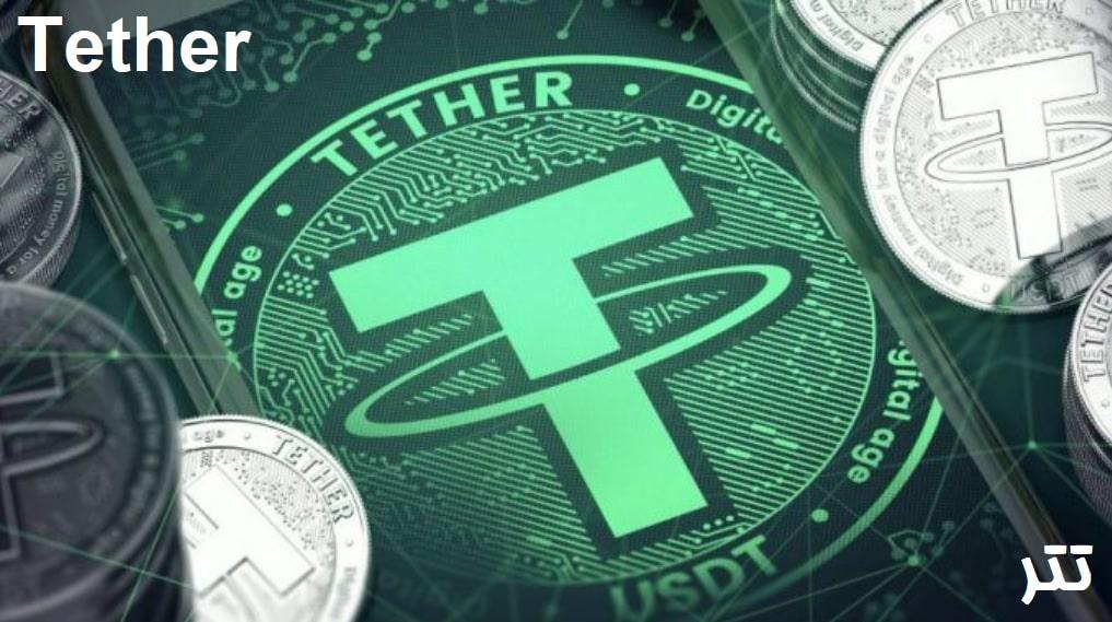 تتر Tether چیست