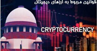 قوانین ارزهای دیجیتال ایران
