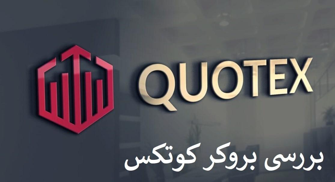 بروکر کوتکس Quotex